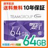 【Team】Color Card microSDHC/SDXC 64GB UHS-1 COLOR CARDシリーズ sdカード microsdカード 64gb マイクロsdカード 64 エスディカード マイクロエスディカード マイクロエスディーカード microsdcard【通常配送料無料】 532P14Aug16