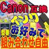 【国内発送】Canonキャノン互換インクカートリッジ(canonキャノン)キヤノンBCI-325/326/320/321/9BK/7e/年賀状