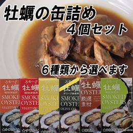 【メール便送料無料】6種から選べる牡蠣缶4個セット