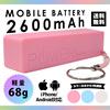 【色おまかせ特価】送料無料★超軽量&小型充電器『パワーバンク2600』  モバイルチャージャー/充電器/軽量/小型/かわいい