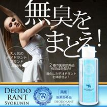 新商品[Qoo10会員様限定販売]第3弾/白くま化粧品 デオドラント職人 デオドラントローション(100ml)