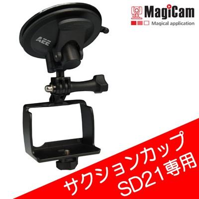 【送料無料+レビューでmicroSD2GBプレゼント!】Aee SD 19/21 サクションカップマウンター 純正品 SD21専用 車内 カーアクセサリー 吸盤 簡単に付け外し可能 カー用品 ウェアラブルカメラ SD21に使用可能 車やバイクのフラットな部分を利用して固定 / C02の画像