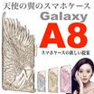 【送料無料】Galaxy A8(ギャラクシー エーエイト) SCV32 天使の翼のスマホケース