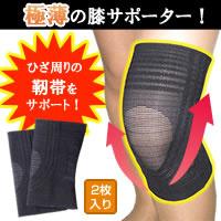 縁の下の膝靭帯サポーターM【送料無料!北海道350円沖縄離島別】