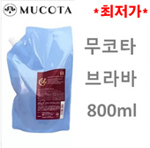 mu-cotta Sena Brava 800ml