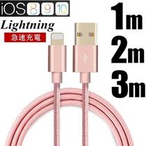 【5本まで送料130円】【純正品質】高品質最新iOS対応 iPhone lightningケーブル 1/2/3m 急速充電 充電器 データ転送ケーブル USBケーブル iPhone用 充電ケーブル