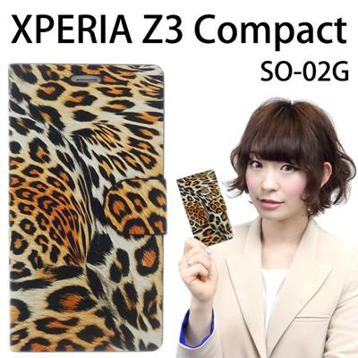 XPERIA Z3 Compact SO-02G 用 ジャガー柄手帳ケース [カバー SO-02G XperiaZ3Compact エクスペリアZ3コンパクト SO-02Gケース SO-02Gカバー スマホケース スマホカバー docomo 手帳 ダイアリー 豹柄 アニマル柄]の画像