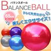 バランスボール エクササイズボール ヨガボール 直径65cm 全5色 【フットポンプ付き】 レビュー投稿で送料無料 【RCP】