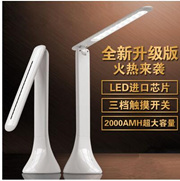 Student LED rechargeable eye lamp learning reading work portable touch dimming