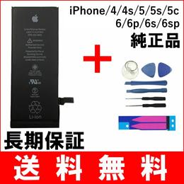 【Apple 純正】【送料無料】iPhone4s iPhone5s iPhone5c iPhone5 iPhone6 専用 純正バッテリー 交換 取り付け工具8点セット付 長期保証 レビューを書いてお得をゲット!!