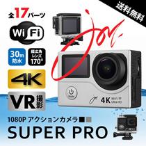 !!!大幅値下げ!!!【メーカー1年保証】【Wi-Fi対応】4K 1080P アクションカメラPRO 超広角レンズ170° 30m防水 全17パーツ  ブラック/シルバー 【日本語説明書付】【送料無料※北海道・沖縄離島別途】