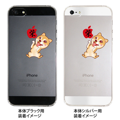 【iPhone5S】【iPhone5】【まゆイヌ】【Clear Arts】【iPhone5ケース】【カバー】【スマホケース】【クリアケース】【黒柴】 ip5-26-md0005の画像