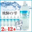◆飛騨の雫(しずく)2L×12本!!【期間限定】12本で1180円