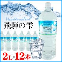 ◆2Lが!90円/本!超特価!飛騨の雫(しずく)2L×12本!!製造する飲料水のサンプリングを毎日行い、皆様に提供した商品の品質の状況を把握し、いつでもトレーサビリティできる体制をとっています。また充填とキャッピングはクリーンルームで行われ、衛生面にも力を入れ製造しお届けいたします!※予約販売:9/12出荷