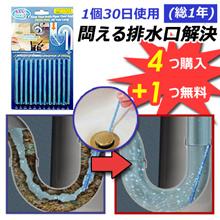 4個購入1個無料**sani stick 1パック(12個) ** 閊える 排水口解決1個30日使用(総1年) 新概念排水口掃除スティックリリース / 酵素で汚れを分解