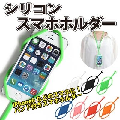 iPhone6s/6 ホルダー スマホホルダー シリコン素材のバンドをスマホにはめるだけ 落下防止 カラピナ付 シリコンバンド アイフォン6 スマートフォン IP61S-031[ゆうメール配送][送料無料]の画像