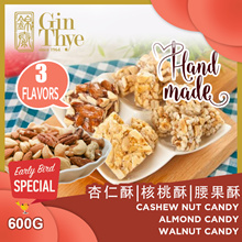 Almond candy杏仁酥 /Cashew nut candy 腰果酥/ Walnut candy核桃酥 /Cashew nut Cookies / Islandwide Collection