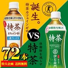 ★SUPERSALE特価!★◆3ケース選り取り!特茶カフェインゼロも選べます!最安値にchallenge! 特茶 PET 500ml×72本 サントリー 伊右衛門 特茶 体脂肪を減らすのを助けるので、体脂肪が気になる方に適しています。京都福寿園の茶匠が厳選した国産茶葉を使用し、香り豊かな味わいに仕上げました。
