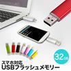 【在庫限り特価!】USB Flash Drive 32GB スマホ対応 USBフラッシュメモリー MicroUSBメモリー カラフル ※カラー不問