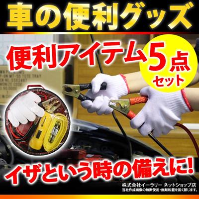 【車の便利グッズ】軍手 ブースターケーブル 懐中電灯 牽引ベルト(2t) ヒューズ の5点セット いざという時の必需品です [カー用品 車 バッテリー] | ER-CRTL [宅配便配送]の画像