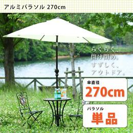 アルミパラソル 270cm ガーデン 日よけ エクステリア アウトドア 軽量(代引不可)【送料無料】