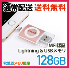 iDiskk Lightning & USBメモリ【128GB】 iPhone・iPad・iPod touchの容量不足解消、 Apple MFI認証 【通常配送料無料】 532P14Aug16