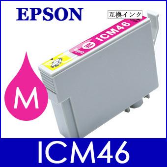 【送料無料】高品質で大人気!純正同等クラス EPSON インクカートリッジ (赤/マゼンタ) ICM46 互換インク【互換インクカートリッジ 汎用品 エプソン プリンター用インクタンク カラリオ/ビジネスインクジェット】の画像