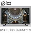 【カートクーポン使えます】bizz 32V型1波デジタルハイビジョン液晶テレビ(外付けHDD録画対応) HB-3211HD