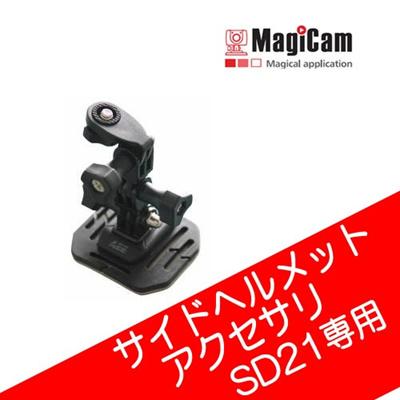 【送料無料+レビューでmicroSD2GBプレゼント!】Aee Magicam SD19/21用 サイドヘルメットアクセサリ メーカー純正品 SD21 ヘルメットアクセサリー ツーリング 動画撮影 バイク/ M01-Lの画像