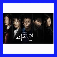 韓国ドラマ「被告人」 box1  1-10話 DVD-BOX 5枚組 日本語字幕