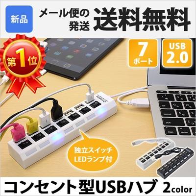 USBハブ 7ポート 個別電源スイッチ付 USB2.0対応 省エネ 節電 増設 USB 電源 スイッチ LED ランプ ER-7HUB [ゆうメール配送][送料無料]の画像