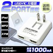 【USB-ACアダプター】 USB2ポート搭載!USB-AC 変換アダプタ ■iPodやiPhone、スマホ、MP3をこれ一つでマルチに対応アイフォン5sケーブルアンドロイド充電器スマホスマートフォン