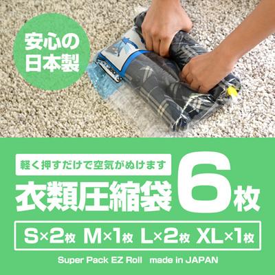 圧縮袋 衣類用 手押し圧縮 (6枚セット) Super Pack EZ Roll 6Pの画像