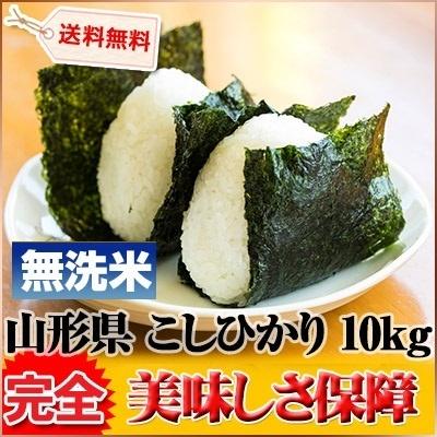 山形県 無洗米 こしひかり 10kg (5kg×2袋) 平成26年産の画像