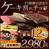 割れチョコ 1.2kg 訳あり ケーキ割れチョコ クーベルチュール使用 チョコ 送料無料