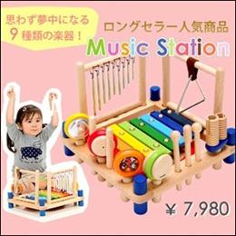 Edute(エデュテ)I m TOY社 ミュージックステーション IM-22050■9つの楽器でたっぷり遊べちゃう!ミュージックトイ!♪それぞれ収納場所があるので、おかたづけも得意に!ぬくもり木製トイ!ギフトにも喜ばれます。