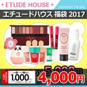 [ETUDE HOUSE] エチュードハウス  福袋 2017 5000円 LUCKY BOX