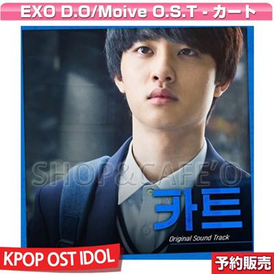 【1次予約/送料無料】EXO D.O/Moive O.S.T - カートの画像