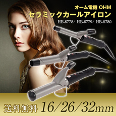 オーム電機 OHM セラミックカールアイロン 16mm/26mm/32mm[HB-8778/HB-8779/HB-8780]