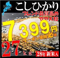 🌟クーポン使えます!28年コシヒカリブレンド米!27kg !やや高品質を今回ご用意しました!滋賀県で収穫したお米です。滋賀県は琵琶湖に四方を囲む高い山々、豊かな自然に恵まれており、米作りに最適の環境のお米!