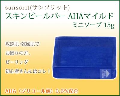 【ゆうパケット】サンソリットスキンピールバーAHAマイルドミニソープ(乾燥肌〜普通肌)