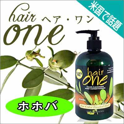 ヘアワン クレンザー&コンディショナー ホホバ 355ml (洗えるコンディショナー) Hair Oneの画像
