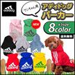 【adidog】【アディドッグ】犬用 パーカー 犬服 ドッグウェア  サイズ /S/M/L/XL/XXL 7COLORS