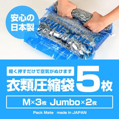 圧縮袋 衣類用 手押し圧縮 (5枚セット) Pack Mate 5Pの画像