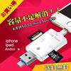 【大人気・送料無料】容量不足解消 iPhone  Micro USB(Android)  USB全対応3in1カードリーダー Samsungなど携帯用SDカードリーダー iPad PC対応可