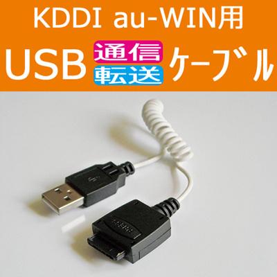 【送料無料】AU用USB通信/転送ケーブル au WIN用 USB通信/転送専用USBケーブル  パソコン・外部バッテリーからのパケット通信/データ転送に幅広く対応[CW-113ATU]の画像