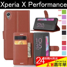 Xperia X Performance 手帳型ケース PUレザーケース カバー カード収納 スタンド機能