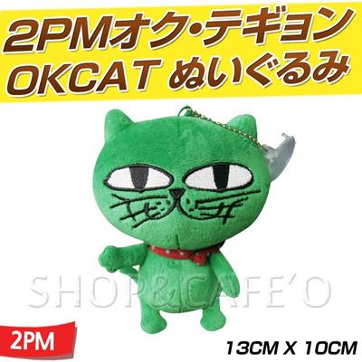 【即日発送】2PM オク・テギョン OKCAT ぬいぐるみの画像