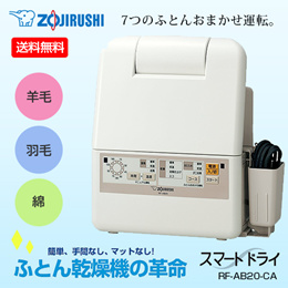 【送料無料】 象印 ふとん乾燥機 スマートドライ RF-AB20-CA(ベージュ)マット&ホース不要 洗濯物 靴の乾燥 ダニ対策にも