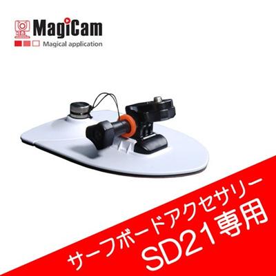 【送料無料+レビューでmicroSD2GBプレゼント!】Aee Technology Magicam SD21専用 サーフ アクセサリ サーフボード アクセサリー サーファー 波乗り 海 sea デジカメ SD21 撮影 動画 サーフィン 夏 / M13の画像